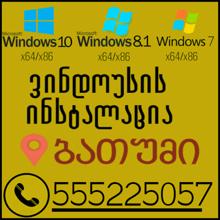 ვინდოუსი ბათუმში / vindousi batumshi / windows batumshi