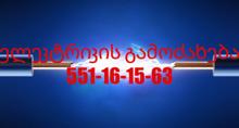 Elektrikis binaze gamodzaxeba ელექტრიკის გამოძახება. 551161563