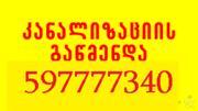 საკანალიზაციო მილების გაწმენდის სამსახური-597777340
