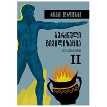 ბიბლუსი 2 ბერძნული ცივილიზაცია