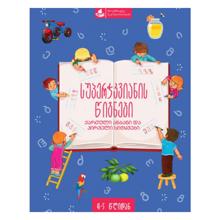სუპერჭკვიანის წიგნები - ქართული ანბანი და პირველი სიტყვები