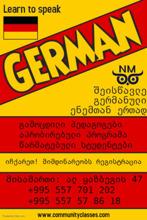შეისწავლეთ გერმანული ენა სასწავლო ცენტრ ენემთან ერთად !