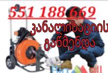 ტროსი კანალიზაციის  გაწმენდა 551 188 669 თბილისი კანალიზაციის გაწმენდა ტროსი 551188669 თბილისი