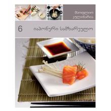 პალიტრა L მსოფლიო კულინარია 6ტ იაპონური სამზარეულო