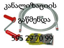 santeqniki tbilisshi / kanalizaciis gawmenda tbilisshi 595297099