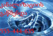 კერძო სანტექნიკური მომსახურება-555444635-კანალიზაციის გაწმენდა