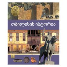 საქართველოს ილუსტრირებული ისტორია - თბილისი (2)