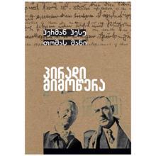თომას მანი და ჰერმან ჰესე - პირადი მიმოწერა