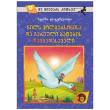 ბიბლუსი ნილსი ჰოლგერსონისა და გარეული ბატების თავგადასავალი - სელმა ლაგერლოფი