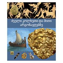 საქართველოს ილუსტრირებული ისტორია - ძველი კოლხეთი და მითი არგონავტებზე (13)