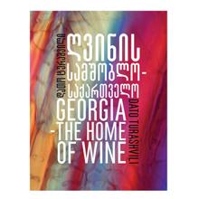 """სულაკაურის გამომცემლობა """"საქართველო - ღვინის სამშობლო"""""""