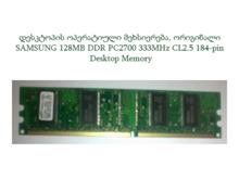 დესკტოპის ოპერატიული მეხსიერება 128 MB DDR 333MHz PC2700