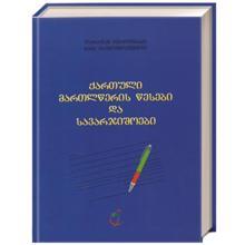 ქართული მართლწერის წესები და სავარჯიშოები/საკითხები მაგარი ყდა