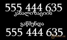 სანტექნიკის სანტექნიკოსის გამოძახება 555444635