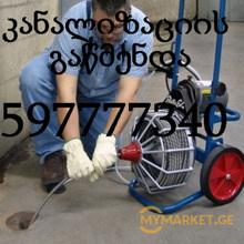 კარგი სანტექნიკი გამოძახებით-597777340-კანალიზაციის გაწმენდა