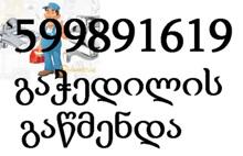 სანტექნიკის სანტეხნიკის სანტექნიკოსის გამოძახება-599891619