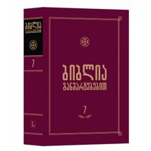 ბიბლია განმარტებებით (7)