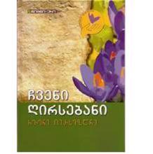 წიგნი ჩვენი ღირსებანი ტომი 9