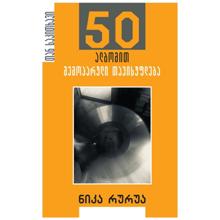 ბიბლუსი თან საკითხავი (17 ტ) - 50 ალბომით შემოპარული თავისუფლება