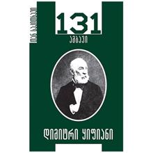 ბიბლუსი თან საკითხავი ტ20  დიმიტრი ყიფიანი 131 ამბავი