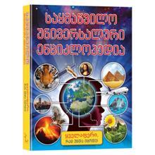 პალიტრა L საყმაწვილო უნივერსალური ენციკლოპედია