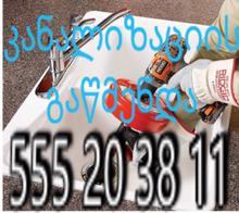 kanalizaciis xelosani tbilisi 555203811 კანალიზაციის გაწმენდა 555-20-38-11