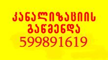 სანტექნიკის გამოძახება გაჭედილი კანალიზაციის გაწმენდა599891619