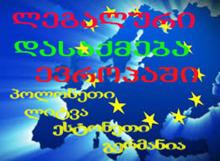 ლეგალური დასაქმება ევროპაში