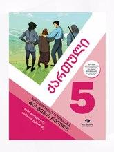 ქართული 5 (ტესტების რვეული)