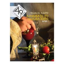 პალიტრა L ფრანსუა რაბლე - გარგანტუა და პანტაგრუელი #14.1