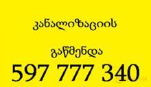 კანალიზაციას კანალიზაციის გაწმენდა 597777340