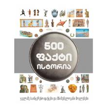 500 ფაქტი - ისტორია