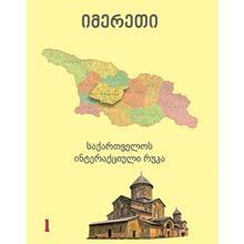 საქართველოს ინტერაქციული რუკა 1ნაწ