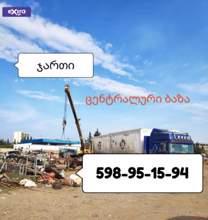 ჯართის ჩაბარება ფასი  598951594