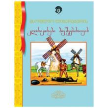 ბიბლუსი მსოფლიო ლიტერატურის კლასიკოსები ბავშვებისათვის
