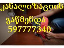 SANTEQNIKI TROSIT-597777340-KANALIZACIIS GAWMENDA