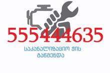 კანალიზაციის ჭის გაწმენდა kanalizaciis chis gawmenda 555444635