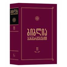 ბიბლია განმარტებებით (11)