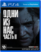 Sony PS4 The Last of Us Part II