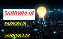 ელექტრიკი გამოძახებით 568898448