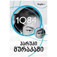 1Q84 ჰარუკი მურაკამი წიგნი 1 ლურჯი