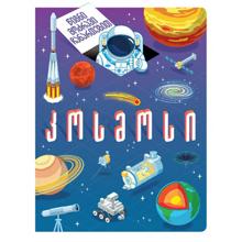 კოსმოსი - წიგნი მოძრავი ჩანართებით
