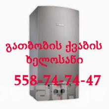 558999599 ცენტრალური გათბობის სისტემის დაყენება მონტაჟი.