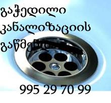 KANALIZACIIS GAWMENDA SAQARTVELOSHI-595297099