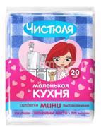 Chistulya ვისკოზის ხელსახოცი Chistulya Mini С0312 20 ც