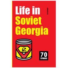 ცხოვრება საბჭოთა საქართველოში / Life in Soviet Georgia (70 stories)