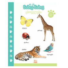 ნაბიჯ-ნაბიჯ, ცხოველები 18-24 თვე