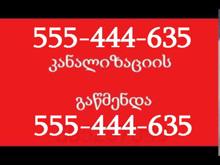 santeqnikis xelosani gamodzaxebit 555444635