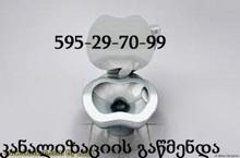 კანალიზაციის გაწმენდა SANTEQNIKI 595297099