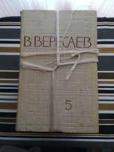 Вересаев - Повести и рассказы